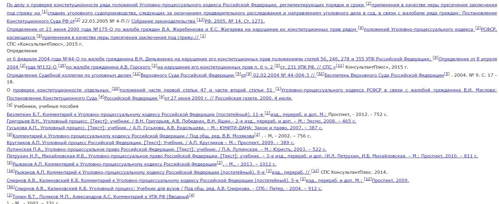 ru Антиплагиат экспресс Как лучше проверять диплом на  Подстрочные ссылки и сноски также являются заимствованием и по своей величине текста объем должен быть равен списку литературы