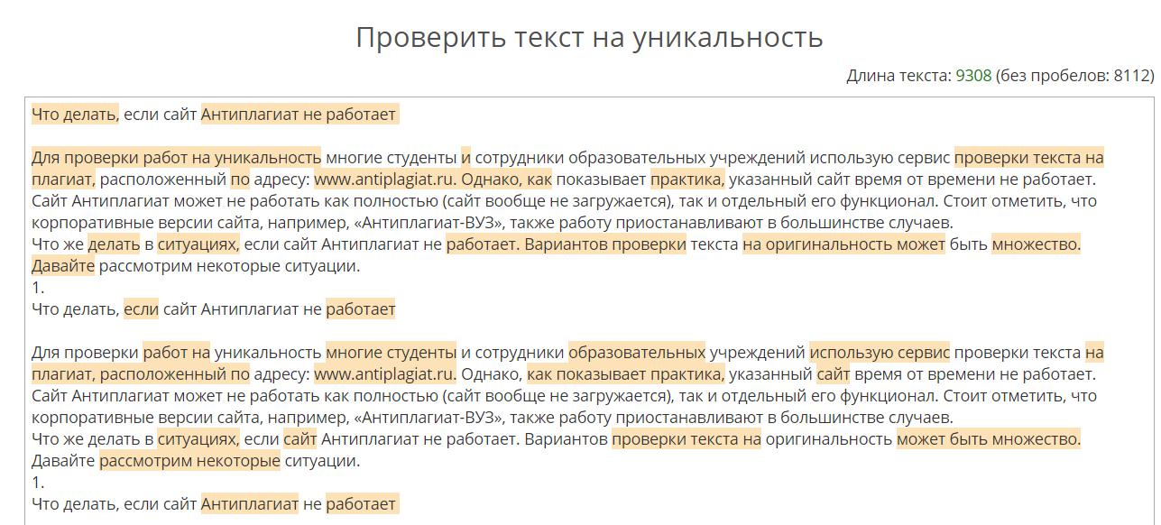 ru Антиплагиат экспресс Что делать если сайт  Таким образом отметим что если вам срочно необходимо проверить научную работу на сайте Антиплагиат а он в настоящий момент не работает в связи с