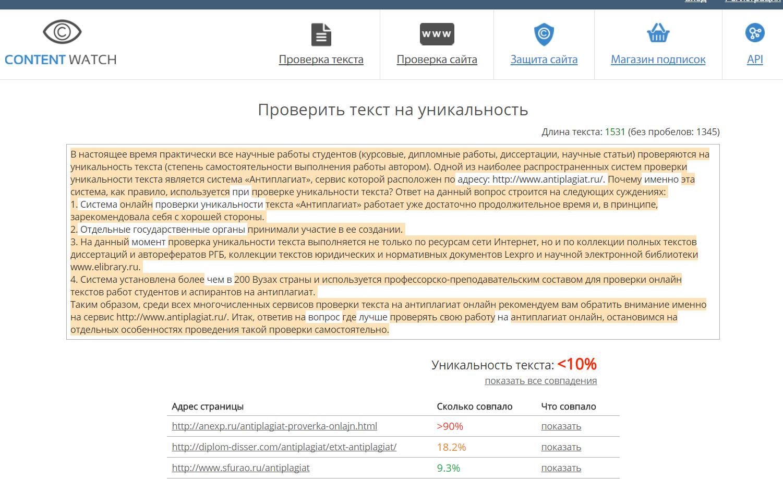 ru Антиплагиат экспресс Где проверить текст на  3 Биржа контента advego plagiatus advego ru plagiatus позволяет проверять текст на антиплагиат с помощью специальной программы