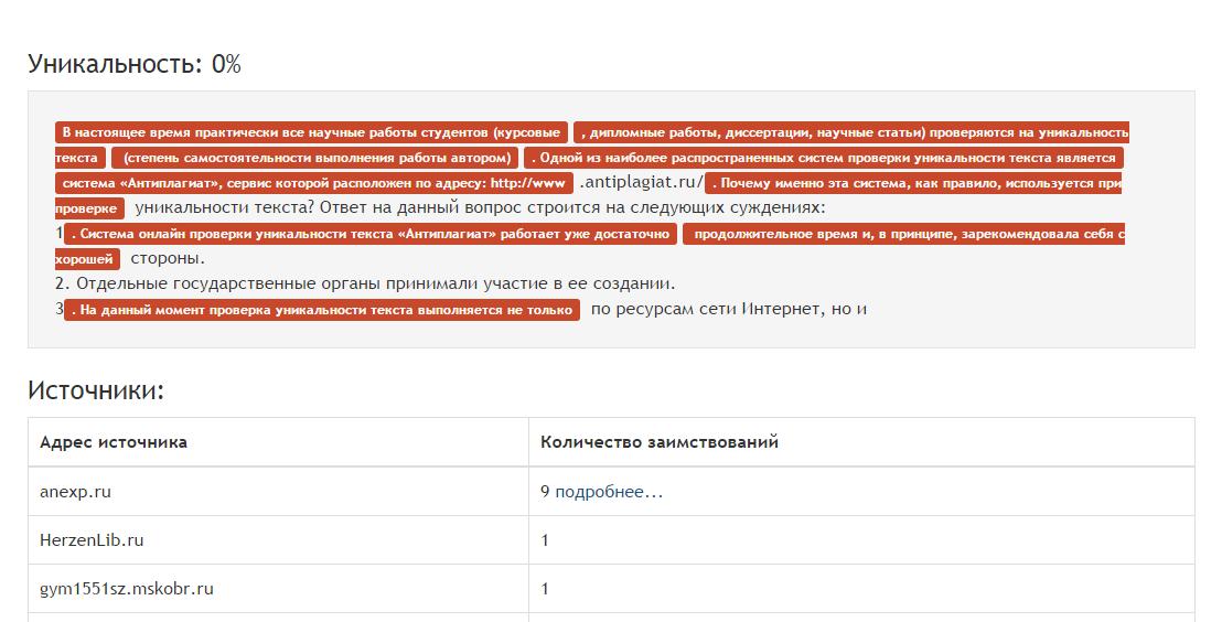 ru Антиплагиат экспресс Где проверить текст на  На данном сайте также имеется возможность бесплатной проверки текста однако имеется два минуса во первых длина текста ограничена 1000 символами