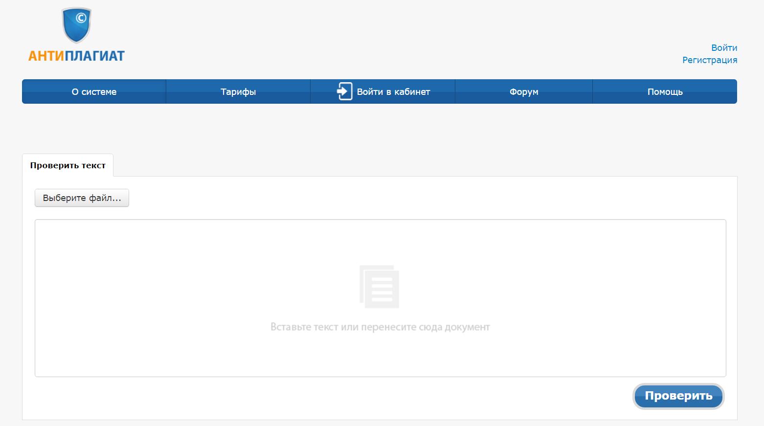 ru Антиплагиат экспресс Антиплагиат проверка онлайн Регистрация на сайте для проверки текст на уникальность занимает нескольких минут и может быть достигнута следующими способами классическая регистрация