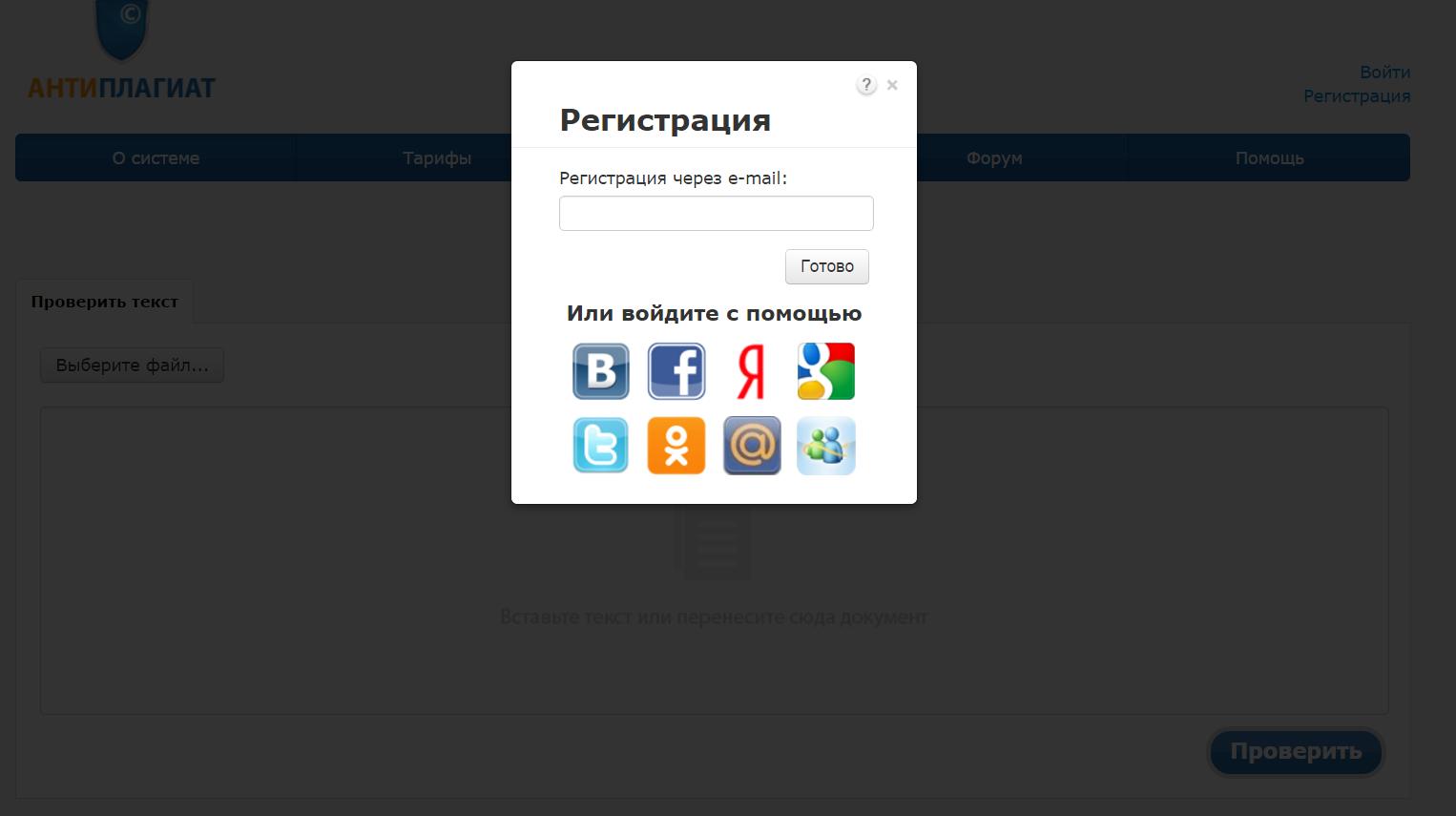 ru Антиплагиат экспресс Антиплагиат проверка онлайн Можем порекомендовать сделать выбор в пользу того или иного способа регистрации в зависимости от следующих условий и особенностей