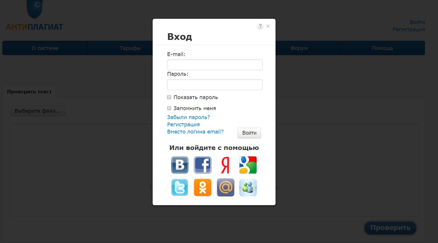 ru Антиплагиат экспресс Антиплагиат проверка онлайн После регистрации вам будет доступен более широкий спектр возможностей проверки работ по системе антиплагиат онлайн