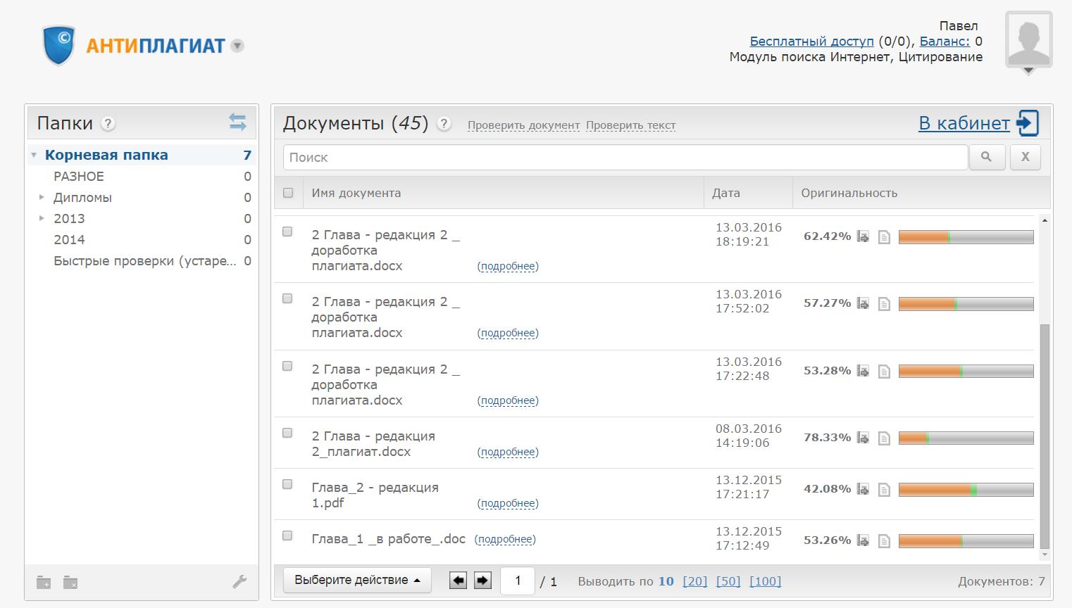 ru Антиплагиат экспресс Антиплагиат проверка онлайн В личном кабинете будут отображены документы которые вы проверяли на антиплагиат онлайн а также возможность просмотра краткого отчета по документам